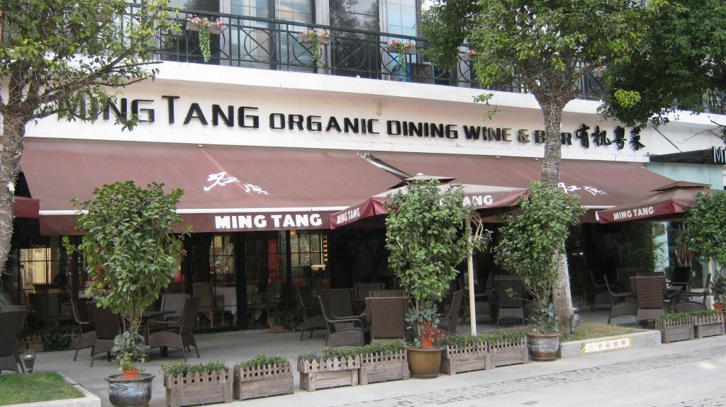 Рестораны в новом торгово-развлекательном комплексе Cool Docks (老码头 Lao Ma Tou), который появился недавно на набережной реки Хуанпу, южнее Бунда, недалеко от Старого города