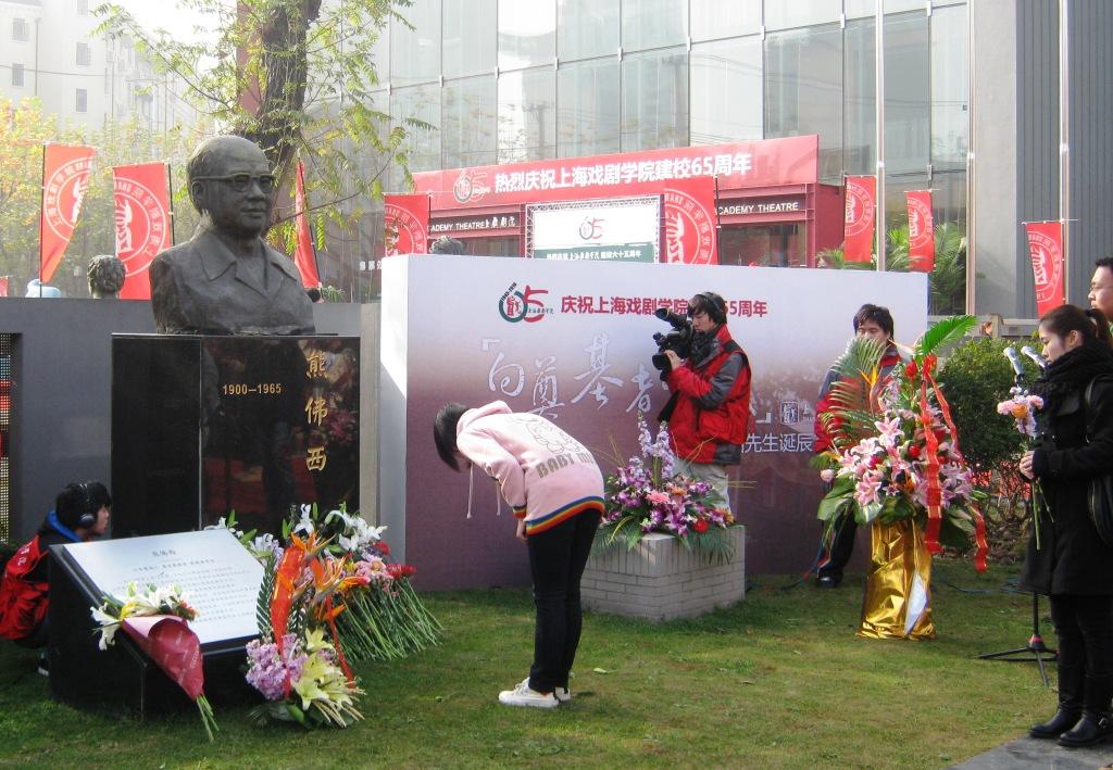 65-летие Шанхайской Театральной Академии