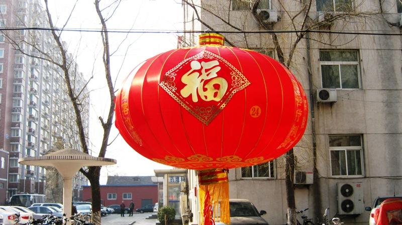 Весенний фестиваль, который начался сразу после Китайского Нового Года две недели назад, завершается еще одним замечательным ярким праздником – Фестивалем Китайских фонарей, который отмечается на 15-й день с начала нового года по лунному календарю. В этом году он приходится на 17 февраля