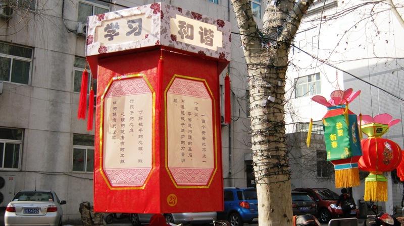 По-китайски, название праздника фонарей звучит, как дэнцзе 灯节 (deng jie), что переводится дословно как Праздник Света