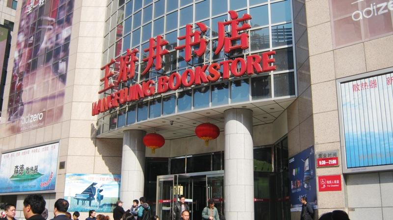 На Ванфуцзин находятся два крупнейших книжных магазина города – Wanfujing Bookstore и Beijing Foreign Languages Bookstore.