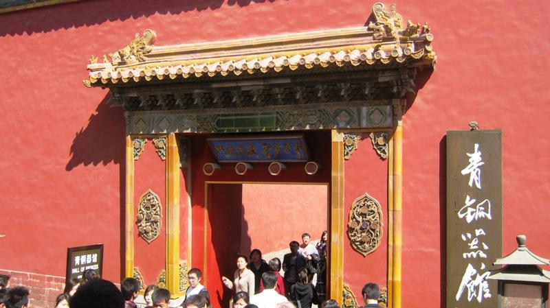 Запретный город (紫禁城Zǐjìnchéng) в наши дни обычно именуется故宫(Gùgōng) что означает буквально Бывший дворец - главный дворцовый комплекс китайских императоров с 15 по начало 20 века, расположенный в центре Пекина, к северу от главной площади Тяньаньмэнь