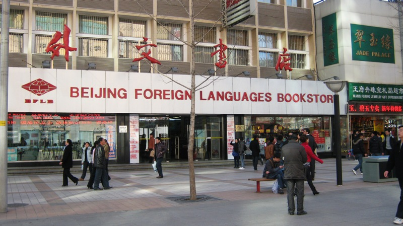 The Foreign Language Bookstore – этот магазин много лет был основным ресурсом для иностранцев, проживающих в Пекине. Большая коллекция книг по китайскому искусству, истории, литературе, медицине, экономике и т.д.