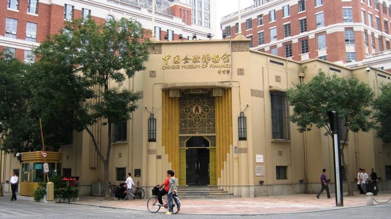 можно заглянуть в Музей Финансов – «Chinese Museum of Finance»