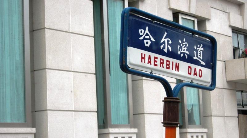 Улицы в Тяньцзине называются dao – 道