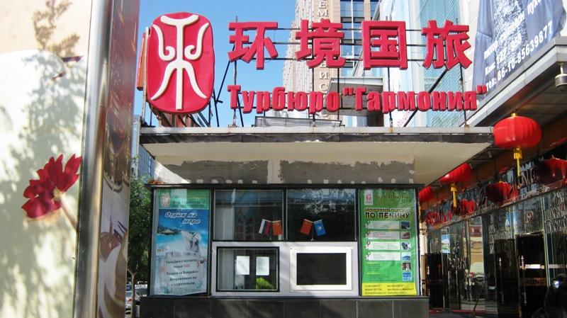 Улица Ябаолу (雅宝路Yǎbǎo Lù) в Пекине идет на восток от Jianguomen Bei Dajie до парка Ритан (Rìtán Gongyuan), и фактически представляет собой торговый район, специализированный на торговле с Россией